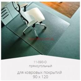 Прозрачный защитный коврик для ковровых покрытий (900*1200*2.0) прямоугольный
