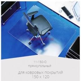 Прозрачный защитный коврик для ковровых покрытий (1500*1200*2.0) прямоугольный