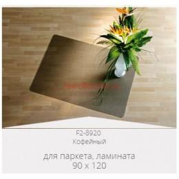 Цветной защитный коврик для паркета и ламината (900*1200*2.0) прямоугольный Кофейный