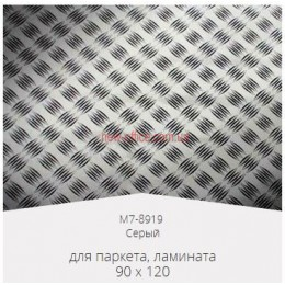Цветной защитный коврик для паркета и ламината (900*1200*2.0) прямоугольный Серый